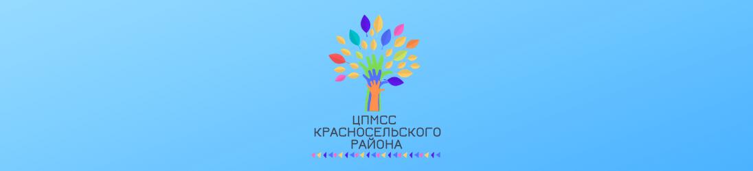 ЦПМСС Красносельского района
